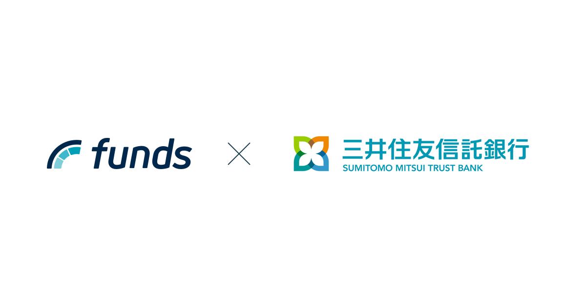 貸付投資の「Funds」が三井住友信託銀行と資本業務提携 今後ESG関連ファンドの組成も検討