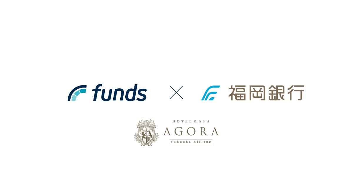 Fundsと福岡銀行が地方創生で国内初の取り組みを開始 地域金融機関が融資型CFと連携、福岡の地元企業を応援〜優待付き第一号ファンドを本日公開〜