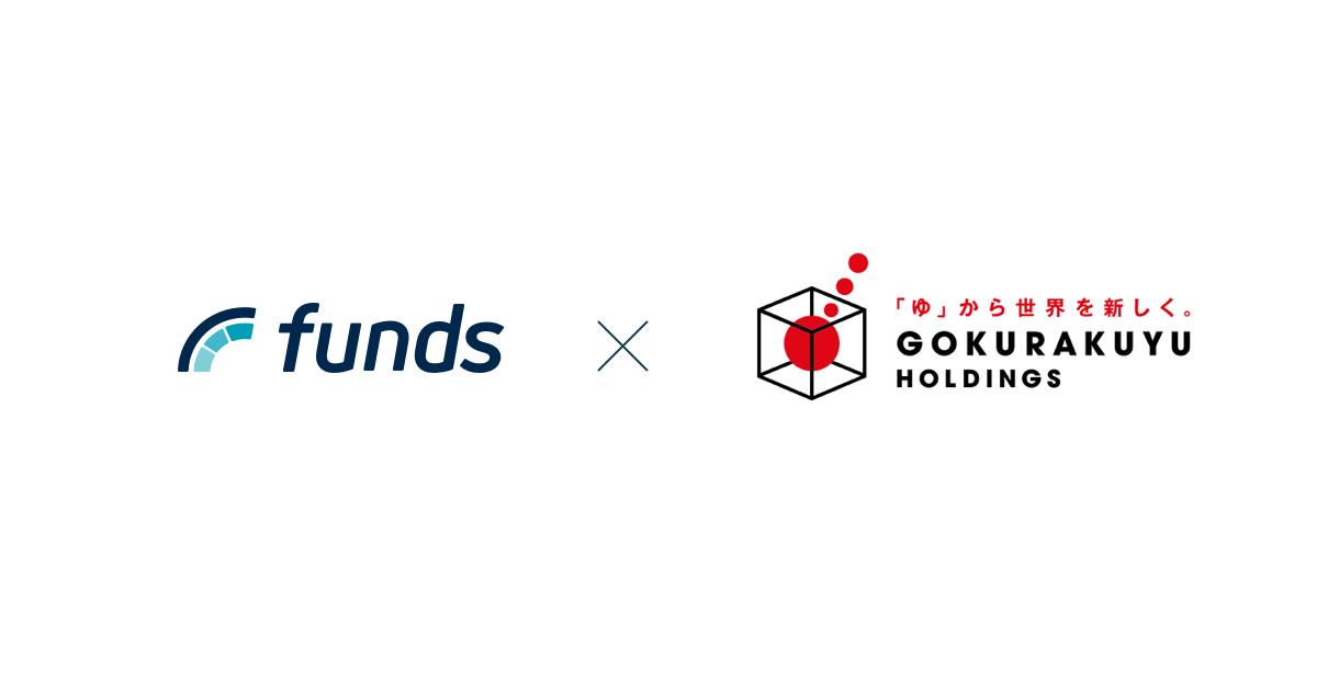 貸付投資の「Funds」、温浴事業を運営する株式会社極楽湯ホールディングス(東証JASDAQ上場)の子会社と事業提携