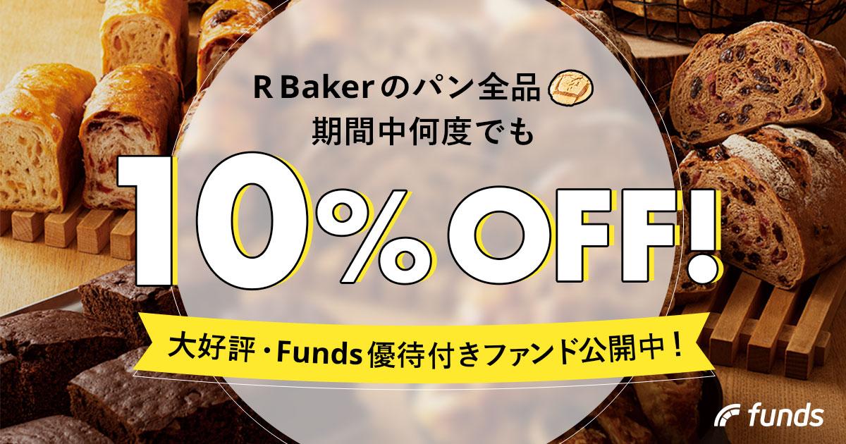 投資でパンが10%お得に!? 貸付投資のFundsが優待付きファンド第二弾を公開 〜R Bakerの対象店舗でお会計が何度でも割引に!〜