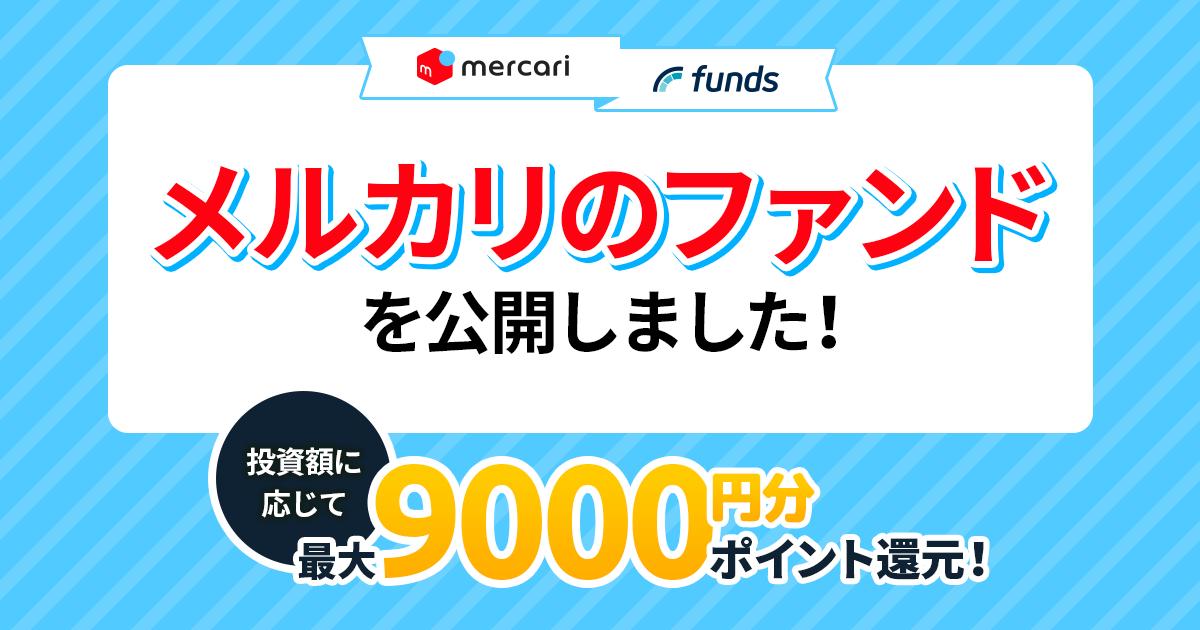 Fundsでメルペイを使って投資ができる!「メルカリ サステナビリティファンド#1」を公開いたしました