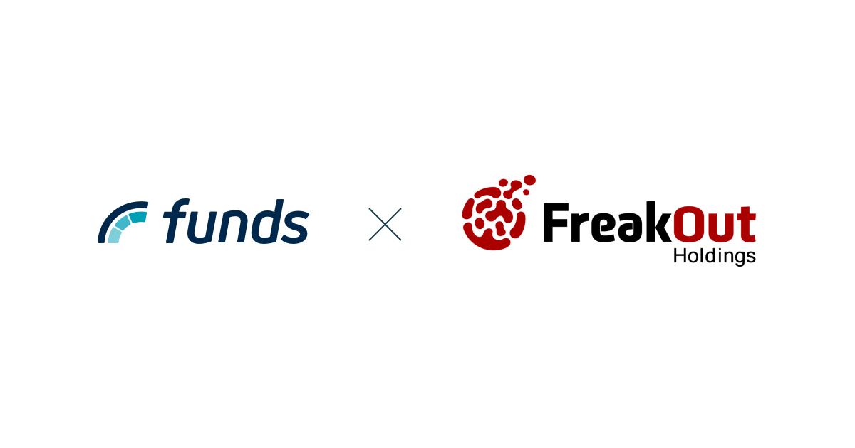 貸付投資のFunds、フリークアウト・ホールディングスと新ファンド公開に向けて取り組みを開始