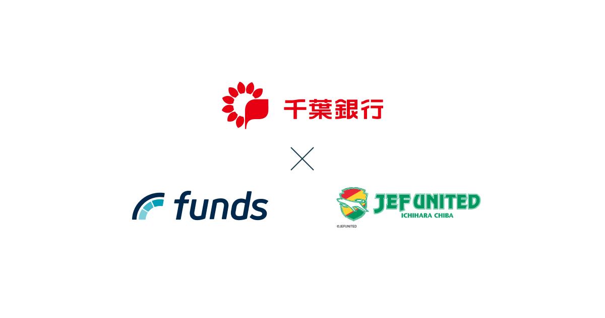 貸付投資のFundsが千葉銀⾏と地⽅創⽣で取り組みを開始し、国内のプロサッカークラブが初めて貸付型CFを活⽤* 〜⼥⼦プロリーグWEリーグに参戦する「ジェフ千葉レディース」を応援できる優待付きファンドを公開〜