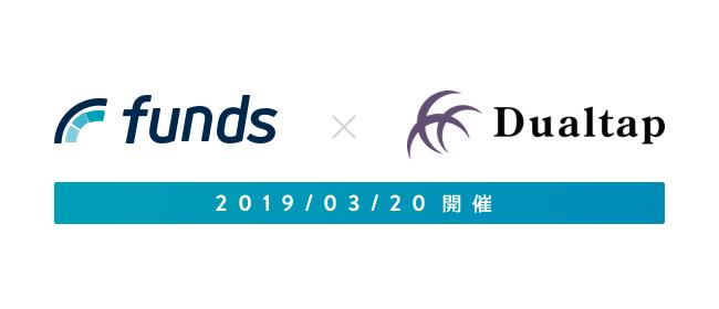 Funds×デュアルタップ合同セミナー