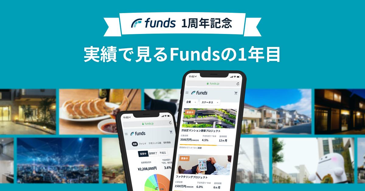 貸付投資のFunds、社名をクラウドポートからファンズに変更 「実績で見るFundsの1年目」も公開