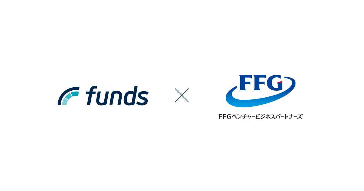 貸付投資のFundsがFFGベンチャービジネスパートナーズと資本業務提携で福岡銀行と地方創生の取り組みを加速 累計約22.3億でシリーズCラウンドを最終クローズ