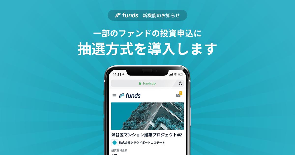 【抽選機能のご紹介】一部のファンドでの投資申込に抽選を導入します