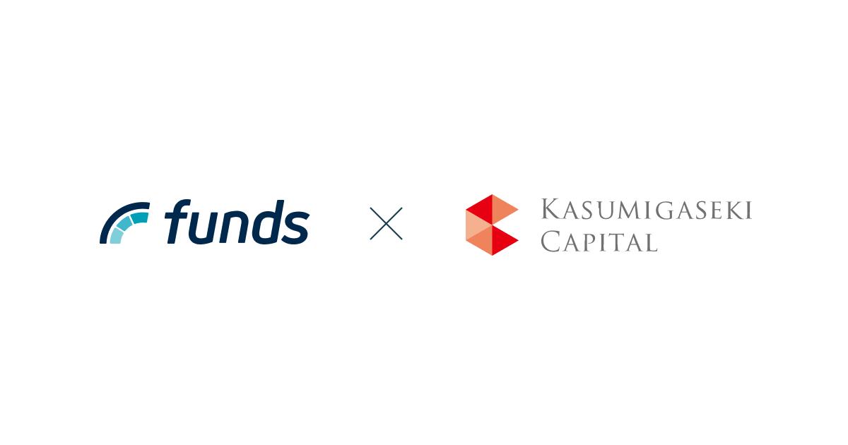 貸付投資のFundsが霞ヶ関キャピタル(東証マザーズ上場)と新ファンド公開に向けて取り組みを開始