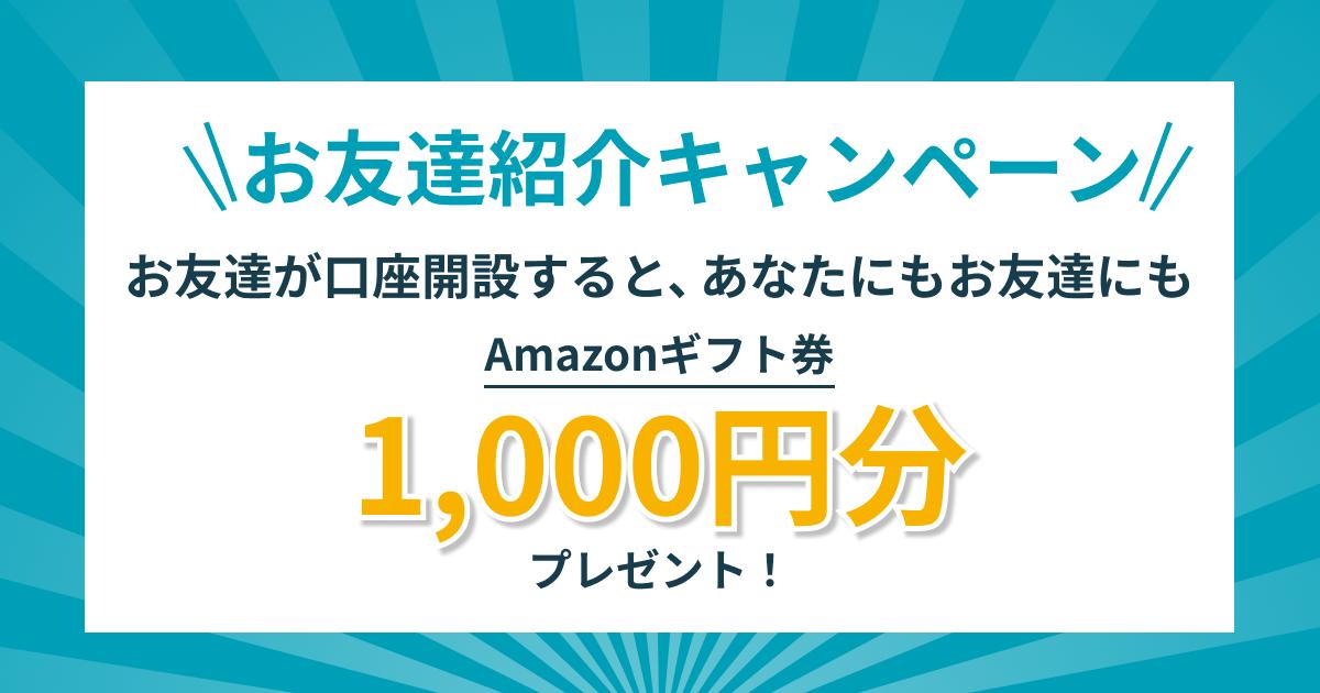 【Funds初!】お友だち紹介キャンペーンを開催!紹介した人にもされた人にもAmazonギフト券1,000円分プレゼント!