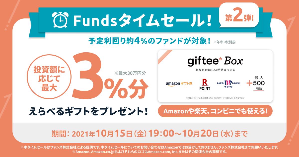 【今年最大 予定利回り約4%のファンドがよりお得に!】Fundsタイムセール第2弾のお知らせ〜Amazonや楽天、コンビニでも使えるgiftee Boxを投資額に応じて最大3%分プレゼント!〜