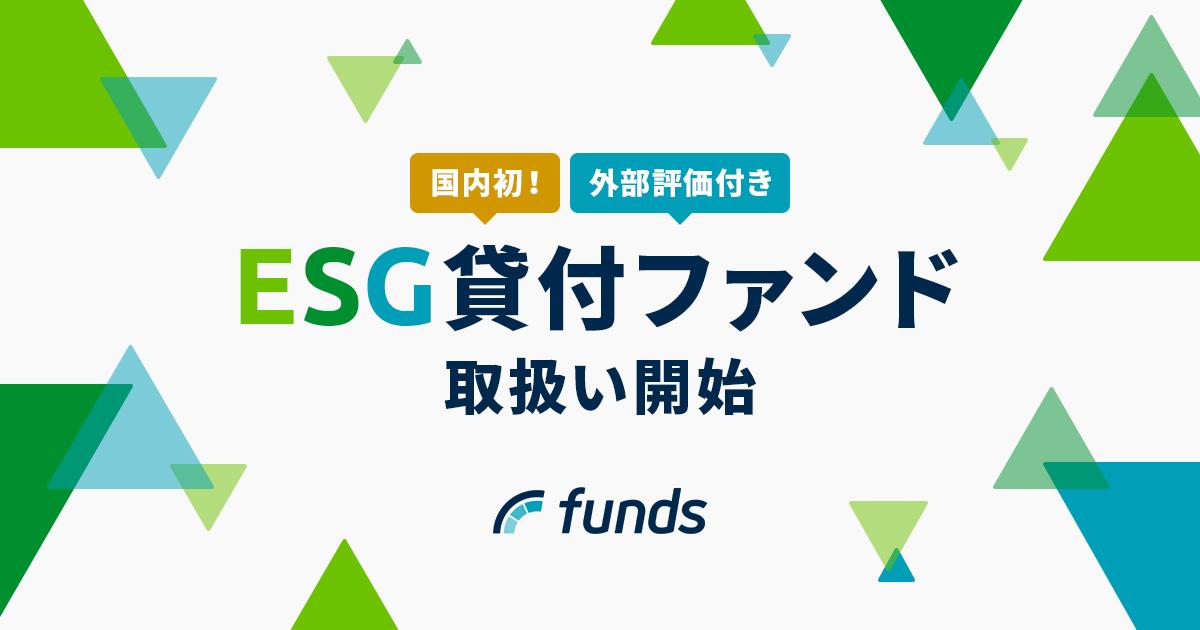 貸付投資のFundsが国内初*ESG評価付きの貸付ファンドの取扱い準備を開始!個人投資家がESG投資に参加可能に 〜第1号ファンドはADワークスグループ(東証一部上場)〜