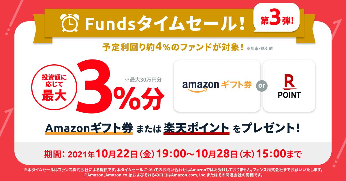 【今年最大 予定利回り約4%のファンドがよりお得に!】Fundsタイムセール第3弾のお知らせ〜Amazonギフト券または楽天ポイントを投資額に応じて最大3%分プレゼント!