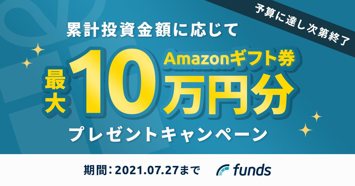 【予算に達し次第終了!総額500万円分】累計投資金額に応じたAmazonギフト券プレゼントキャンペーンのお知らせ
