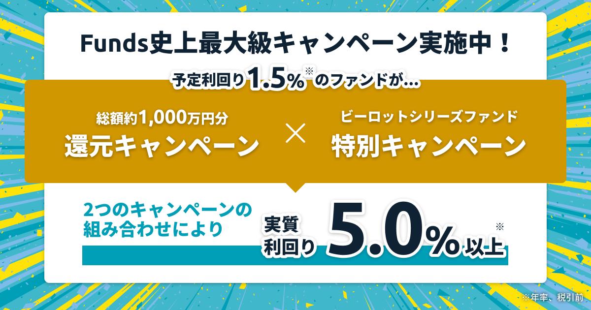 【実質利回り5.0%以上】Funds史上最大級キャンペーンのお知らせ