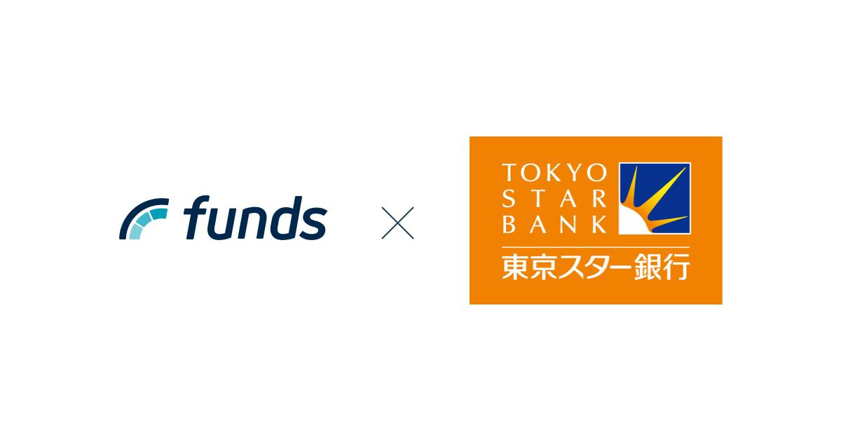 貸付投資の「Funds」、東京スター銀行と業務提携
