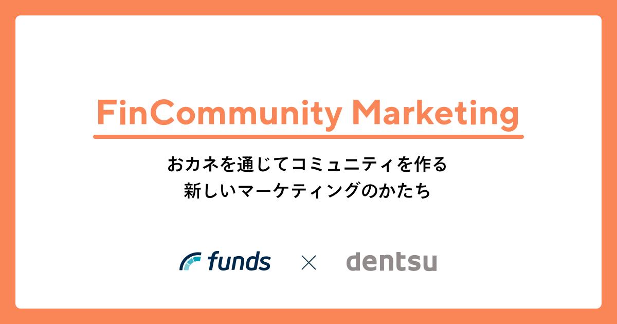 """貸付投資のFundsが電通と資本業務提携及び個人と企業を貸付ファンドでつなぐ新たなファンコミュニティ施策""""FinCommunity Marketing""""を共同開発"""
