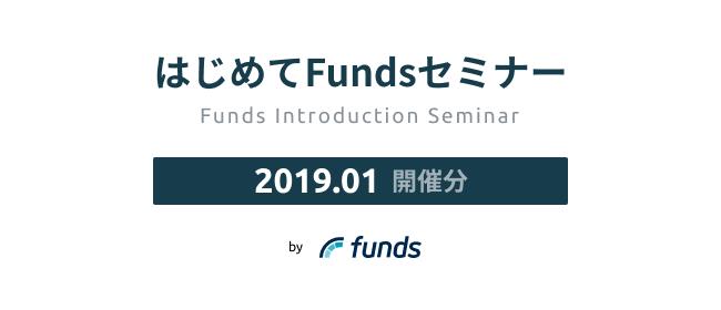 【開催終了_2019年1月】Fundsセミナー開催のお知らせ