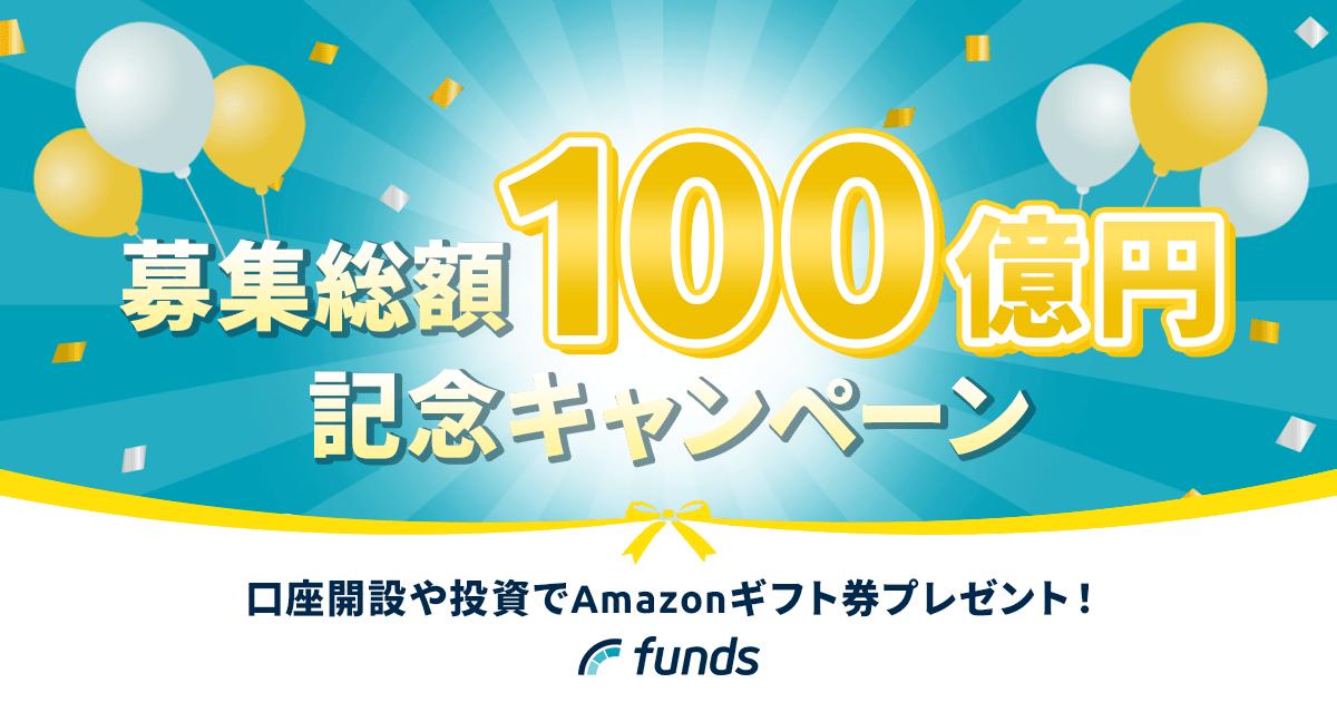 募集総額100億円記念キャンペーンのお知らせ
